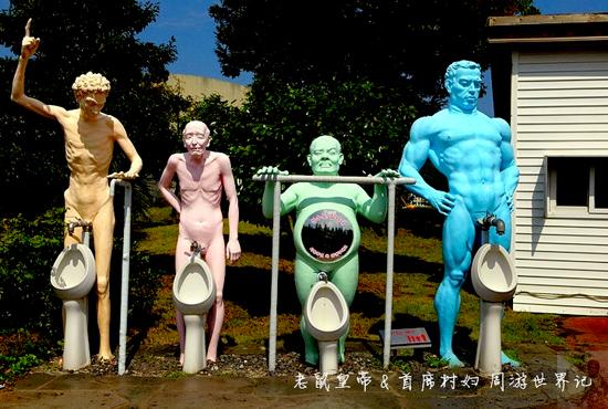 韩国重口味主题公园 厕所与性是主题_天津频道