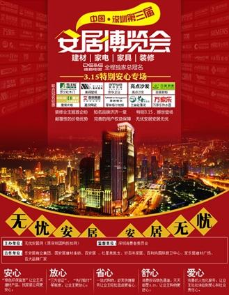 安华卫浴邀您参加深圳第三届安居博览会