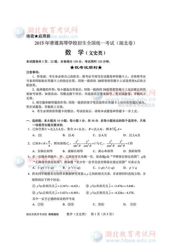 2013年湖北省高考文科数学试题图片