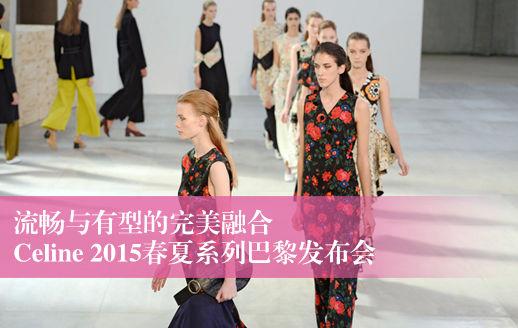 流畅与有型的完美融合 Celine 2015春夏系列发布