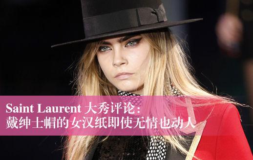 Saint Laurent 戴绅士帽的女汉纸才动人