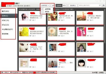 腾讯QQ圈子迫于舆论压力 将淡化网友的被暴露感