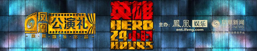 《英雄24小时》凤凰公演礼