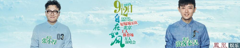 """好妹妹乐队2015""""自在如风""""北京大型演唱会"""