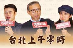 《台北上午零时》凤凰公演礼