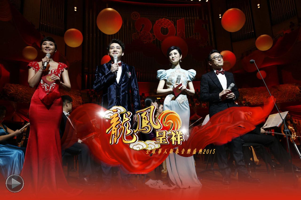 龙凤呈祥-全球华人新春音乐盛典2015
