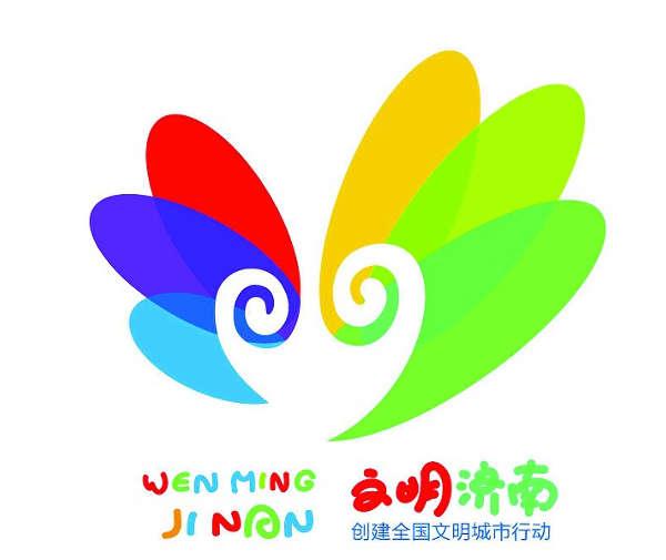 济南发布 创建全国文明城市形象标识