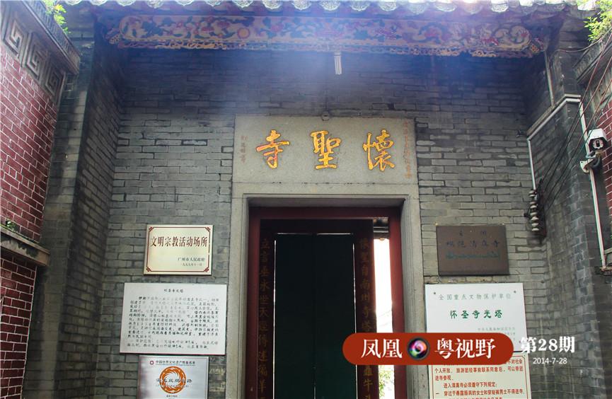 """来到第二道门,门上有以汉文书写的""""怀圣寺""""三个大字,为同治年间重修后所写。原来怀圣寺原则上并不对社会个人开放,只为穆斯林开放礼拜。"""