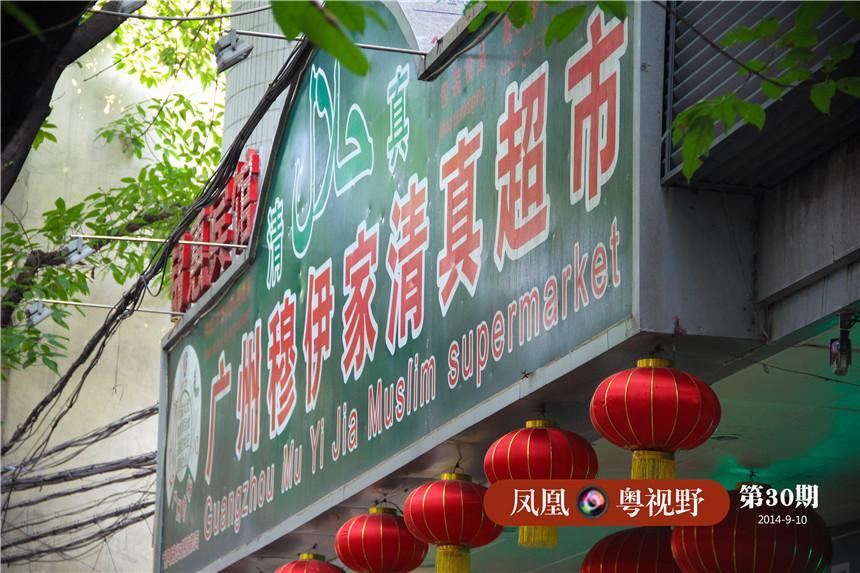 光塔路与城内其他道路并无太大区别,但清真店铺倒是随处可见。