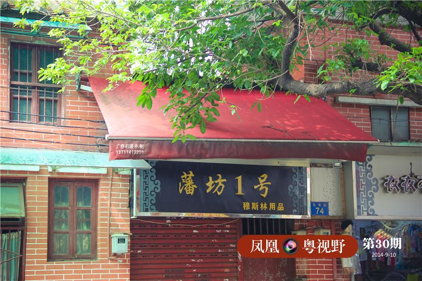 光塔寺入口旁边有一家经营穆斯林用品的商铺,颇具古色。