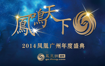 凤鸣天下 2014凤凰网广州年度盛典