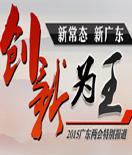 [时政]2015广州两会:创新为王