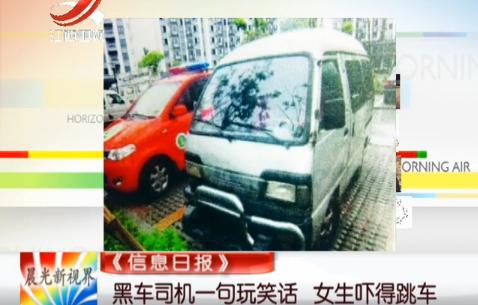 黑车司机一句玩笑话 吓得女学生跳车摔成植物人
