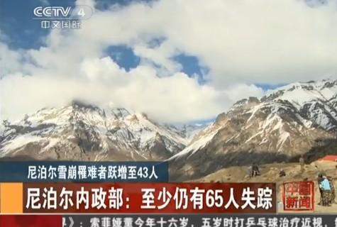 尼泊尔雪崩罹难者跃增至43人