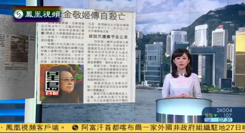 媒体称金正恩姑妈金敬姬已自杀