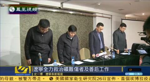 辽宁阜新矿难致26死 集团排查安全生产隐患