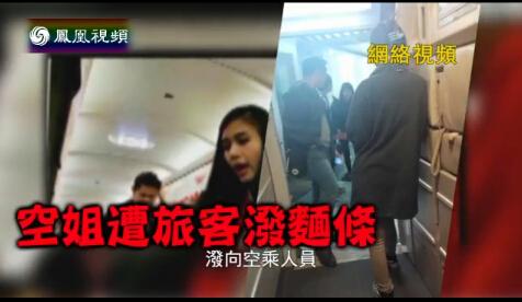 4乘客飞机上打群架致重庆飞泰国航班返航