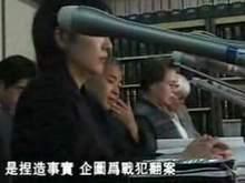 震惊:战犯遗属关于南京大屠杀的谎言