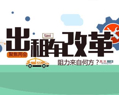 聚焦两会:出租车改革,阻力来自何方?