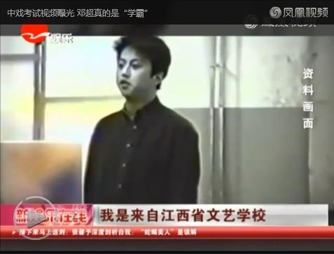 """中戏考试视频曝光 邓超真的是""""学霸"""""""