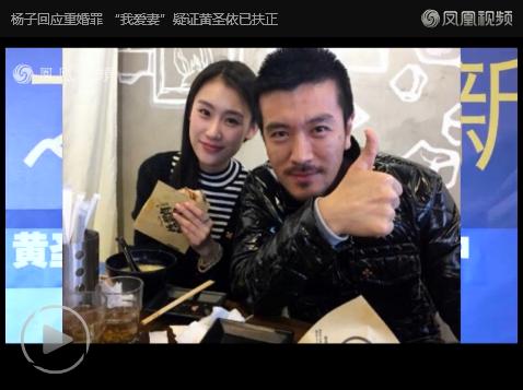 """杨子回应重婚罪 """"我爱妻""""疑证黄圣依已扶正"""