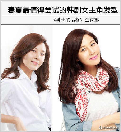 2013最值得尝试的韩剧女主角发型