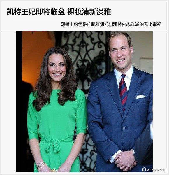 【爱美】凯特王妃即将临盆 盘点全球王妃妆容造型