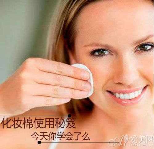 化妆棉的使用秘笈你学会了么