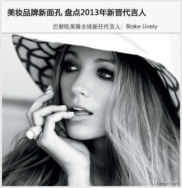 【爱美】2013美妆品牌新晋代言人盘点