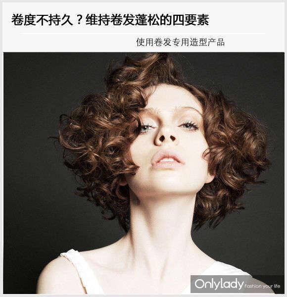 使卷发更持久 卷发蓬松的四要素|卷发型|头发_凤凰时尚图片