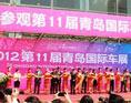 2012青岛车展