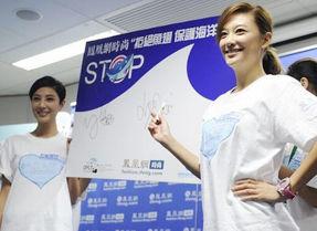 2012年8月12日美丽爱心行动香港行:携手应采儿、郑希怡拒绝鱼翅 保护生物海洋