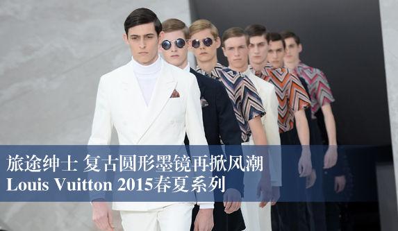 Louis Vuitton 2015春夏系列发布