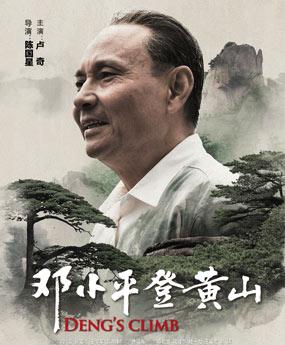 复映片教育推荐之——邓小平登黄山