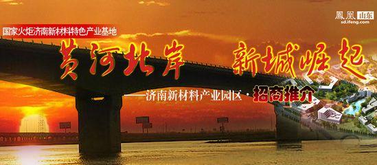 黄河北岸 新城崛起——济南新材料产业园区招商推介