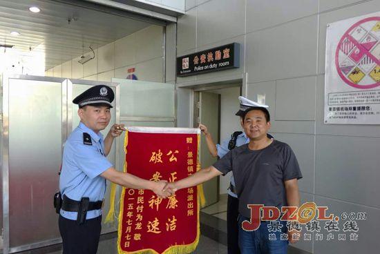 景德镇机场公安服务群众获赠锦旗