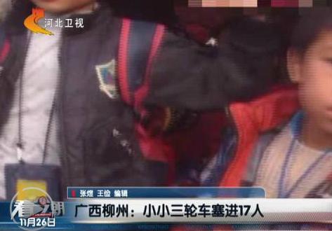 广西柳州:小小三轮车塞进17人