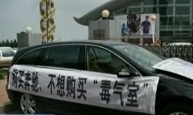 广东:车内空气质量强制性标准有望年内出台