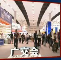 第117届广交会一期结束 创新为企业带来