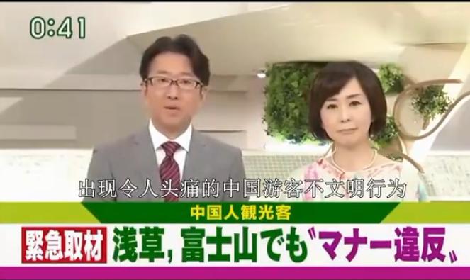 日本节目谈中国游客不文明行为