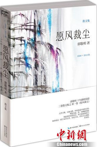 """郭敬明忆第一次拍时尚杂志:被造型师讽刺拽个""""屁"""""""