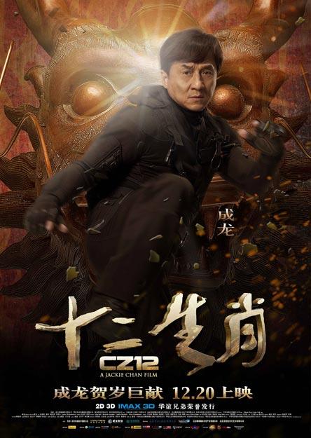 """《十二生肖》将于12月20日在中国内地以2D/3D/3D IMAX制式全面公映,港台及东南亚地区亦将会同步贺岁上映,成龙率领一众侠盗强势崛起,献上极限动作大银幕终极一击。近日,出品方发布""""《十二生肖》侠盗人物海报"""",由成龙领队的""""JC国际侠盗集团""""成员权相佑、廖凡、姚星彤、张蓝心集体亮相,五人跑、跳、踢、打、跃五种姿势展现横盗五大洋七大洲的不凡身手,海报上还以不同兽首暗示每个成员在""""JC国际侠盗集团""""中所担任重要职能。图为《十二生肖》侠盗海报之JC。"""
