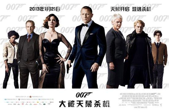 《007:大破天幕杀机》今日上映向经典007致敬