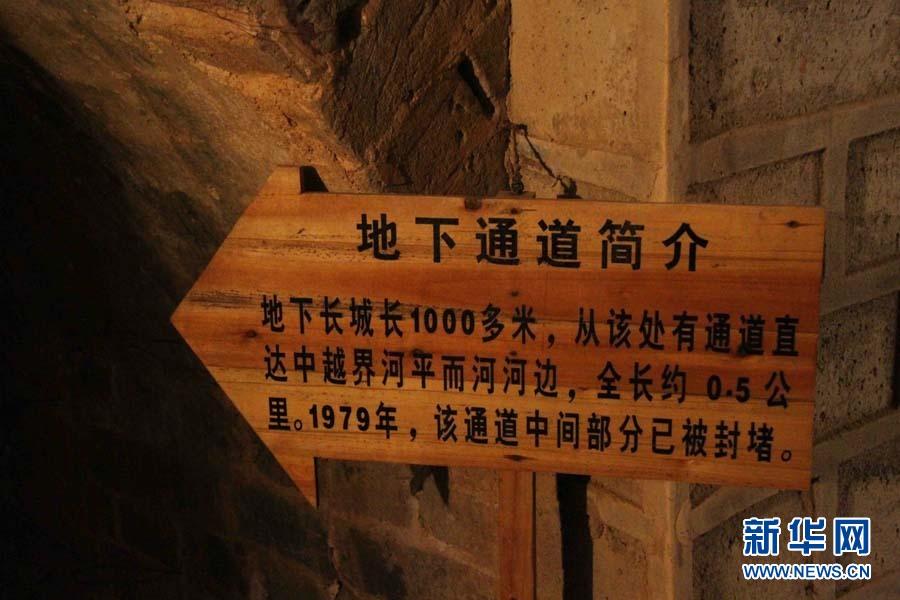 走进中越边境的清末地下要塞:至今仍是军事禁区(图)