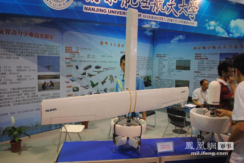 南京航空航天大学展出仿鸟扑翼机 可用于火星探测