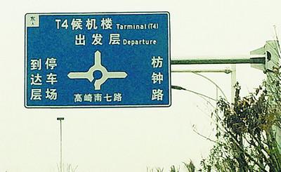 厦门机场附近路标英文翻译出错 网友眼尖发现(图)