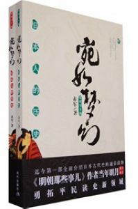 日本奈良时代政变之因:女天皇抛弃太师宠信和尚