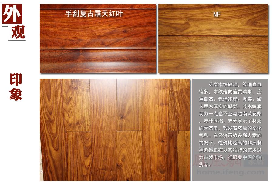 名贵红木——评安信地板非洲花梨100%纯实木地板