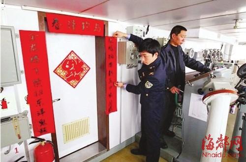 """中国海监船在钓鱼岛海域过年 贴春联""""横扫东洋鬼魅"""""""