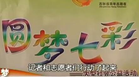"""""""圆梦七彩 美好吉林""""社会公益活动纪实"""